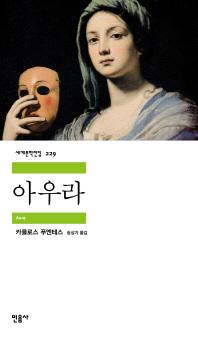 아우라(세계문학전집 229)