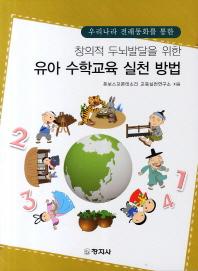 유아 수학교육 실천 방법