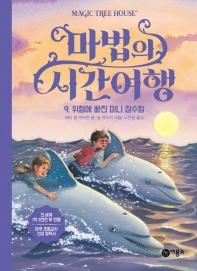 마법의 시간여행. 9: 위험에 빠진 미니 잠수함