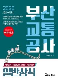 부산교통공사(일반상식)(2020)