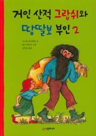 거인 산적 그랍쉬와 땅딸보 부인. 2