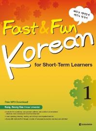 Korean for Short-Term Learners. 1(Fast Fun)(CD1장포함)