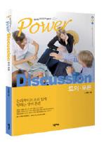 POWER DISCUSSION: 토의ㆍ토론