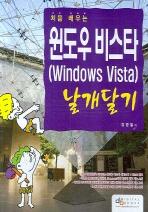 윈도우 비스타 날개달기