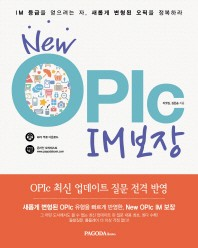 OPIc IM ����(New)