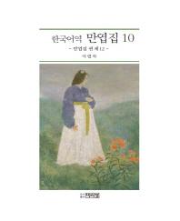 한국어역 만엽집. 10(양장본 HardCover)