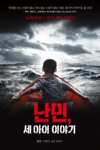 난민, 세 아이 이야기(미래주니어노블 2)(양장본 HardCover)