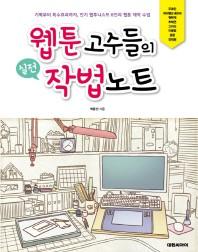 웹툰 고수들의 실전 작법노트