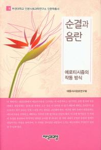 순결과 음란(부경대학교 인문사회과학연구소 인문학총서 6)(양장본 HardCover)