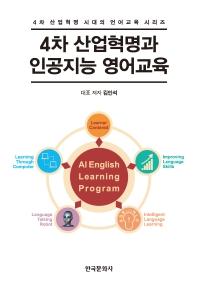 4차 산업혁명과 인공지능 영어교육(4차 산업혁명 시대의 언어교육 시리즈)