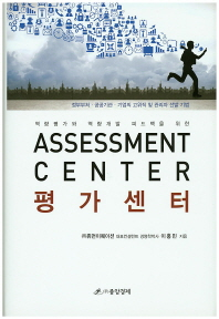 평가센터(Assessment Center)