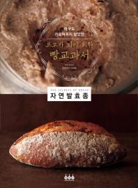 프로가 되기 위한 빵교과서(아무도 가르쳐주지 않았던)