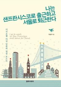 나는 샌프란시스코로 출근하고 서울로 퇴근한다