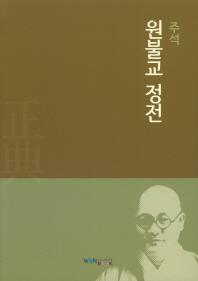 주석 원불교 정전