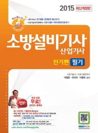 소방설비기사 산업기사 전기편 필기(2015)