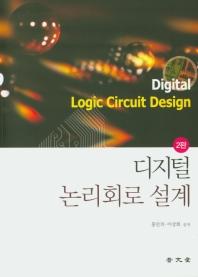 디지털 논리회로 설계(2판)