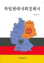 독일현대사회경제사