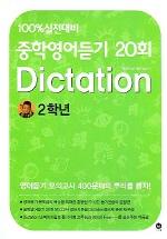 중학영어듣기 20회 2학년 DICTATION