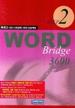 워드 브릿지 3600 스텝. 2 (+MP3파일)