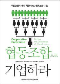 협동조합으로 기업하라