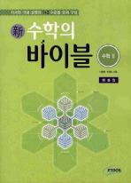 수학2(해설집)(2013년용)(신 수학의 바이블)
