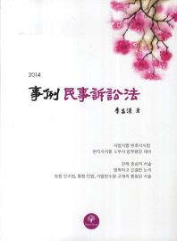 사례 민사소송법(2014)