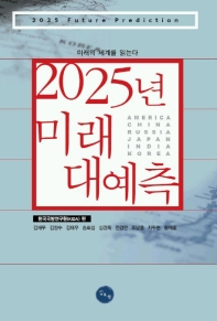 2025년 미래 대예측