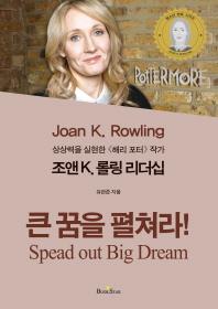 조앤 K. 롤링 리더십  큰 꿈을 펼쳐라