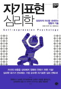 자기표현 심리학(만사형통시리즈 6)