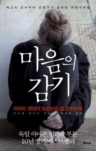 마음의 감기 ///FF13-6