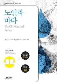 노인과 바다(한글판+영문판)(한글과 영어로 읽는 세계문학 2)