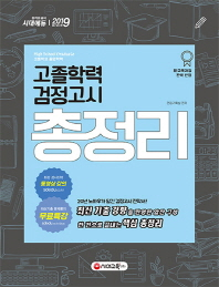 고졸학력 검정고시 총정리(2019)(합격의공식 시대에듀)