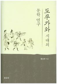 도쿠가와시대의 문학 연구(양장본 HardCover)