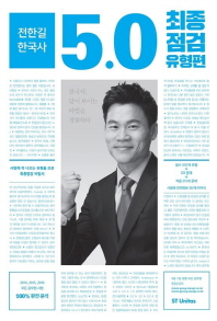 전한길 한국사 5.0 최종점검 유형편(2017)(공단기) #