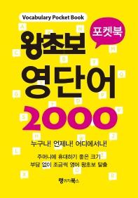 왕초보 영단어 2000 포켓북