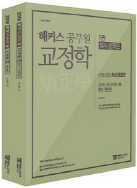 노신우 교정학 세트(2018)(해커스 공무원)(전2권)