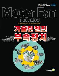 모터 팬 특별판. 2: 가솔린 엔진 부속장치