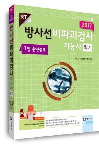 방사선 비파괴검사기능사 필기 7일 완전정복(2017)(비파괴검사시리즈 2)