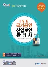 국가공인 산업보안관리사(2017)(ISE)