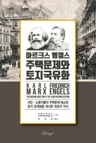 마르크스 엥겔스 주택문제와 토지국유화