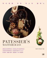 파티쉐를 위한 마스타 클래스: 빵 공예 & 초콜릿 공예 & 설탕공예 & 슈거 크레프트
