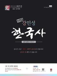 강민성 한국사 실전 동형 모의고사(2019)(공무원)