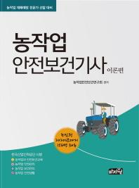 농작업안전보건기사: 이론편