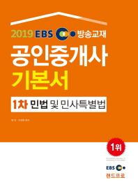 민법 및 민사특별법 공인중개사 기본서 1차(2019)(EBS)