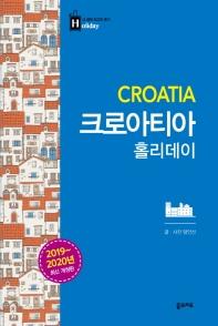 크로아티아 홀리데이(2019-2020)(개정판)(내 생애 최고의 휴가 홀리데이 32)