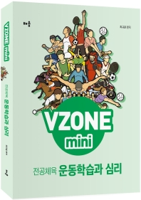 전공체육 운동학습과 심리(VZONE mini)(개정판)
