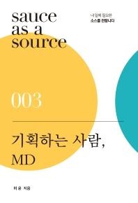 기획하는 사람, MD(sauce as a source 3)