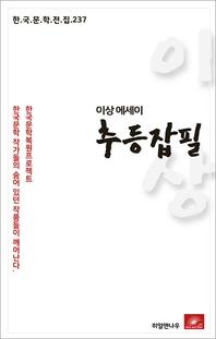 이상 에세이 추등잡필(한국문학전집 237)