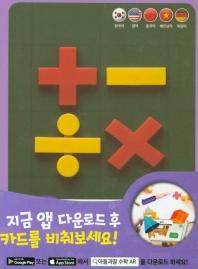수학 AR 카드