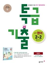 특급기출 중학 영어 2-2 중간고사 기출예상문제집(윤정미)(2021)